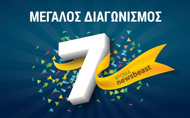 Επτά χρόνια newsbeast.gr, επτά μεγάλα δώρα