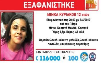 Εξαφανίστηκε 12χρονη στην Πάτρα