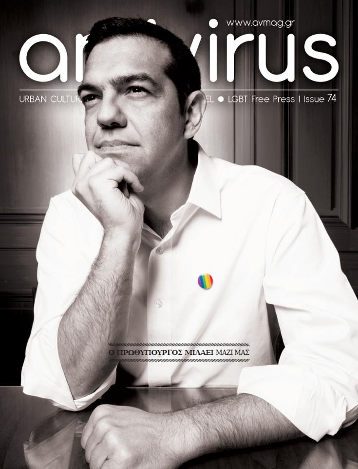 antivirus-magazine-74-cover-prothipourgos-alexis-tsipras