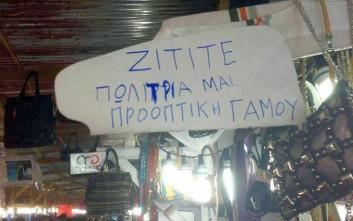 Πινακίδες και ανακοινώσεις με στυλ ελληνικό