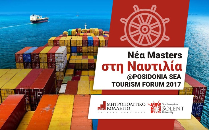 Νέα μεταπτυχιακά προγράμματα στη ναυτιλία από το Μητροπολιτικό Κολλέγιο