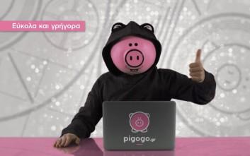 Η online επιστροφή ξεκίνησε στο Pigogo.gr