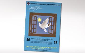 Η αφίσα των αστυνομικών για την εκδήλωση στα Εξάρχεια