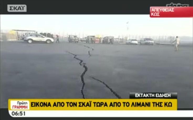 Εκτός λειτουργίας το λιμάνι στην Κω μετά το σεισμό