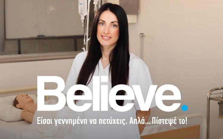 «Believe…» στο ΙΕΚ ΑΛΦΑ για σπουδές Υγείας