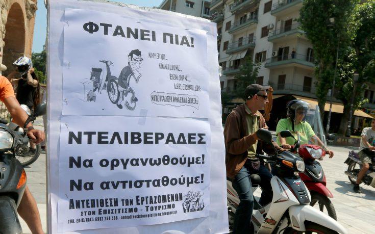 Συνεχίζουν τις κινητοποιήσεις οι διανομείς στη Θεσσαλονίκη