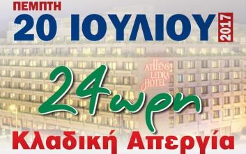 Σε 24ωρη απεργία αύριο οι εργαζόμενοι στον τουρισμό