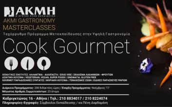 Cook Gourmet και Pastry Gourmet από το ΙΕΚ ΑΚΜΗ στην Αθήνα