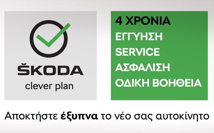 Νέο χρηματοδοτικό πρόγραμμα Skoda Clever Plan