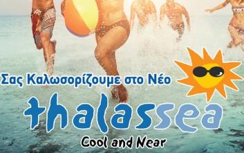 «Thalassea», το καλοκαίρι στην πόλη βρήκε το χρώμα του