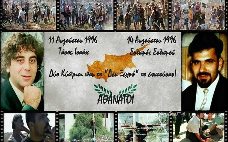 Με τριήμερες εκδηλώσεις τιμάται και φέτος η μνήμη Ισαάκ και Σολωμού στην Κύπρο