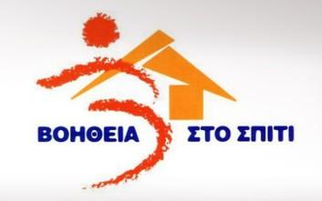 Κατατέθηκε η ρύθμιση για τη στελέχωση του «Βοήθεια στο σπίτι»