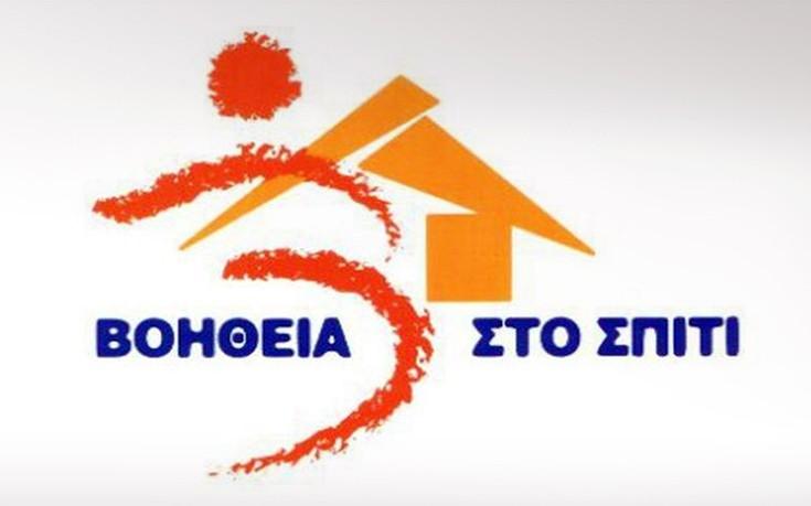 Απεργούν στις 29 Μαρτίου οι εργαζόμενοι του «Βοήθεια στο Σπίτι»