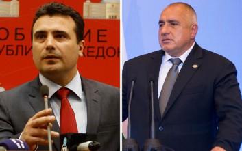 Σύμφωνο «καλής γειτονίας» υπέγραξαν Σκόπια και Σόφια