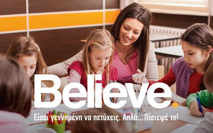 «Believe» στο ΙΕΚ ΑΛΦΑ για σπουδές παιδαγωγικών