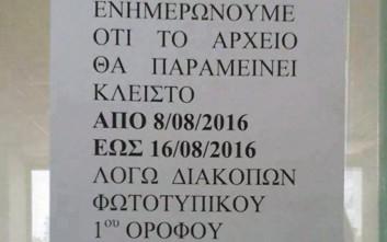 Πινακίδες και ανακοινώσεις με ελληνική πινελιά