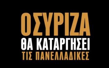 Το καυστικό σποτ της ΚΝΕ για τις πανελλαδικές και τον ΣΥΡΙΖΑ