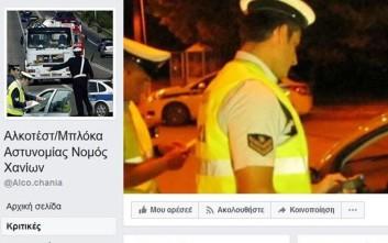 Σελίδα στο Facebook για μπλόκα και αλκοτέστ κατέβηκε μετά την κατακραυγή
