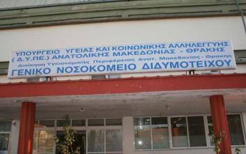 Γενικού Νοσοκομείου Διδυμοτείχου