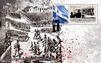 Γραμματόσημο στη μνήμη των πεσόντων στο Μπλόκο της Κοκκινιάς