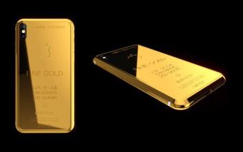 Σιγά που δεν θα κυκλοφορούσε χρυσό iPhone X!