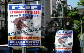 Συλλαλητήριο από ΓΣΕΕ και Εργατοϋπαλληλικό Κέντρο Θεσσαλονίκης το Σάββατο