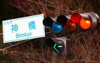 Κι όμως, στην Ιαπωνία περνάς τον δρόμο με… μπλε