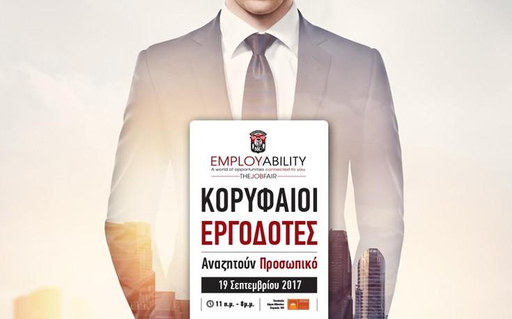 Κορυφαίοι εργοδότες αναζητούν νέους συνεργάτες στο Employability Fair 2017