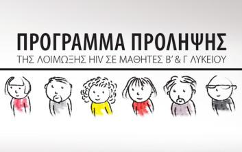 Πανελλαδικό πρόγραμμα ενημέρωσης μαθητών Β' και Γ' Λυκείου για το AIDS