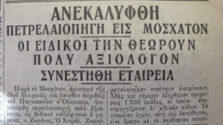 Αποτέλεσμα εικόνας για Η… πετρελαιοπηγή του Μοσχάτου που θα έσωζε την Ελλάδα Η φρενίτιδα των κατοίκων της περιοχής που έσκαβαν τα χωράφια τους για να βρουν μαύρο χρυσό