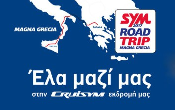 Ένα μοναδικό ταξίδι με CRUISYM στη Νότια Ιταλία
