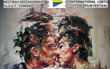 Φεστιβάλ γκέι ταινιών και «κίτρινοι» πράκτορες στη Θεσσαλονίκη