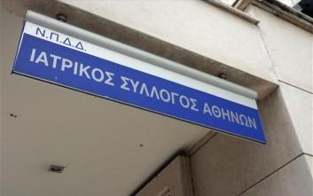 ΙΑΤΡΙΚΟΣ ΣΥΛΛΟΓΟΣ ΑΘΗΝΩΝ