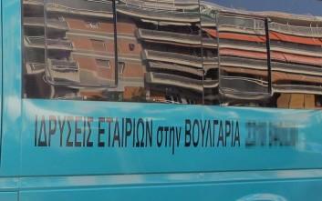 Εταιρείες-σφραγίδες από Ελλάδα σε Βουλγαρία και Κύπρο