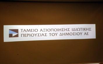 ΤΑΙΠΕΔ: Αισιοδοξία για έσοδα 2,4 δισ. ευρώ το 2020