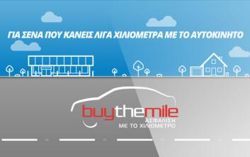 Buy The Mile ασφάλεια αυτοκινήτου, κάνεις λίγα χιλιόμετρα, έχεις λιγότερα ασφάλιστρα