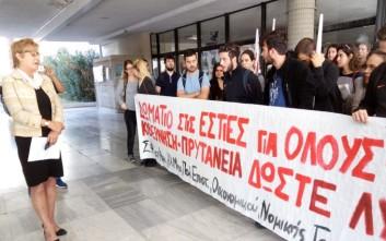 Διαμαρτυρία φοιτητών στο ΑΠΘ για τη στέγαση