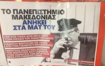Αφίσα στο ΠΑΜΑΚ παρουσιάζει τον πρύτανη ως καρικατούρα Χίτλερ
