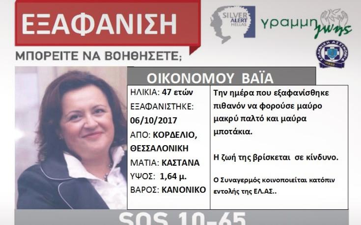 Μυστήριο με την εξαφάνιση μητέρας στη Θεσσαλονίκη