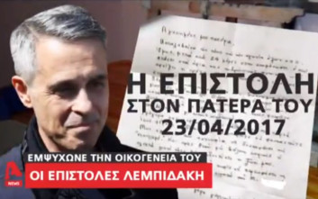 Οι επιστολές που υπέγραφε με το αίμα του ο Μιχάλης Λεμπιδάκης