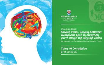 Ομιλία με θέμα «Ψυχική Υγεία - Ψυχική Ασθένεια» από το Mediterranean College