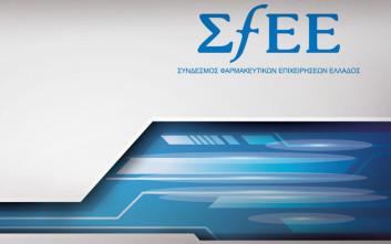 ΣΦΕΕ: Ένα μικρό βήμα προς τη σωστή κατεύθυνση οι εξαγγελίες Μητσοτάκη στη ΔΕΘ