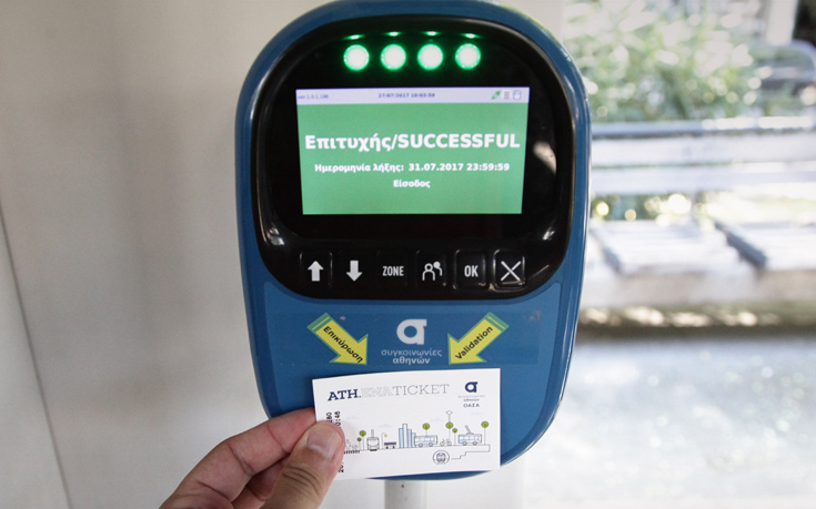 Διευρύνονται τα σημεία πώλησης ηλεκτρονικού εισιτηρίου