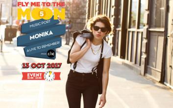 Η Μόνικα στο αεροδρόμιο
