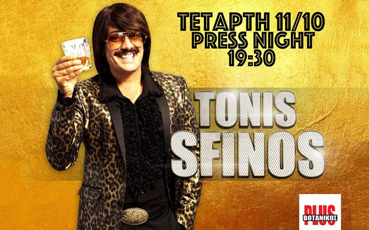 TONIS SFINOS