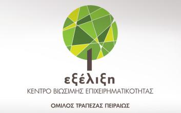 Ξεκινά στις 16 Οκτωβρίου ο νέος κύκλος της e-Academy από την Εξέλιξη