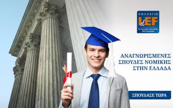 Απόκτησε αναγνωρισμένο πτυχίο Νομικής φοιτώντας στην Αθήνα