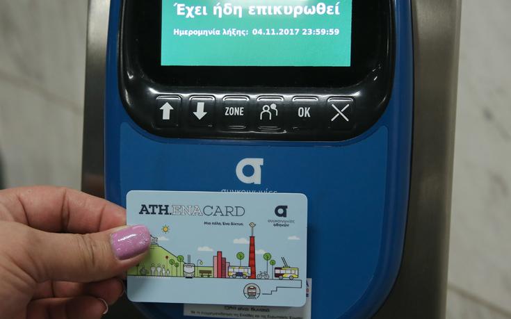 Πότε θα ανοίξει η εφαρμογή της ΗΔΙΚΑ για την Ath.ena Card