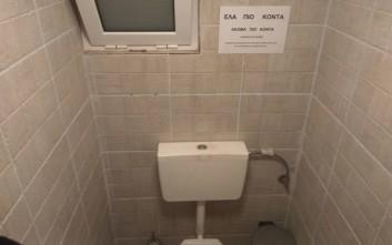 Το επικότερο μήνυμα που έχει γραφτεί ποτέ σε ελληνική τουαλέτα