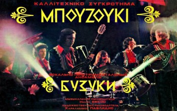 Όταν το ελληνικό «Μπουζούκι» έκανε χιλιάδες ανθρώπους να χορεύουν στη ΕΣΣΔ